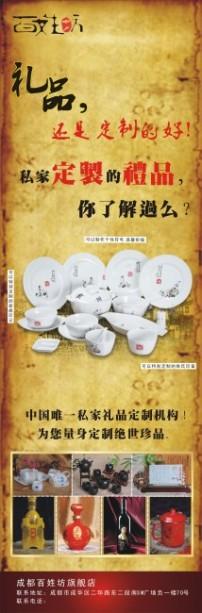 瓷器宣传海报设计