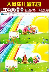 大风车儿童乐园彩虹桥