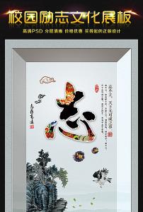 3d中国风国学文化展板设计模