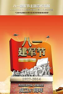 八一建军节主题宣传海报