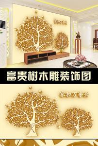 富贵发财树木雕电视背景墙